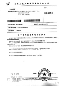 Notice of patent for utility model
