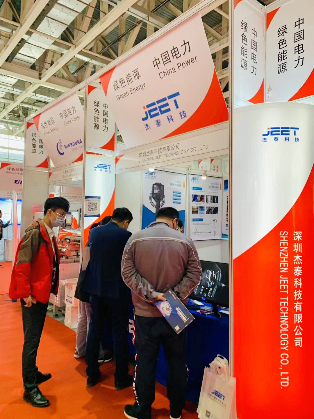 International-Nuclear-Power-Industry-and-Equipment-Expo.png
